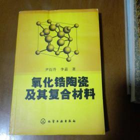 氧化锆陶瓷及其复合材料
