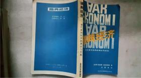 瑞典经济——现代混合经济的理论与实践