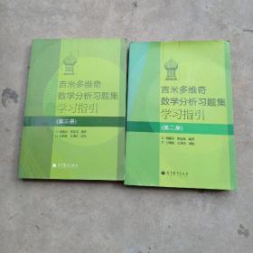 吉米多维奇数学分析习题集学习指引. 第(2.3)2册合售