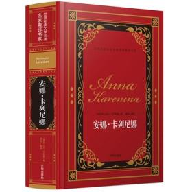 安娜·卡列尼娜/世界经典文学名著名家典译书系
