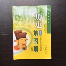 普通高中. 历史地图册(含填充)历史上重大改革回眸(选修)