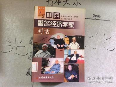与中国著名经济学家对话.第三辑