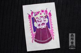 鑫阳斋。云龙纸棉纸贴京剧脸谱9彩色老剪纸意大利品牌收藏品
