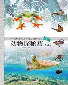 【正版】动物探秘营:上:动物行为 林崇德主编