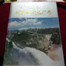 刘家峡水电厂志