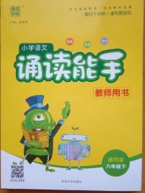 小学语文  诵读能力   教师用书   通用版   六年级  下册