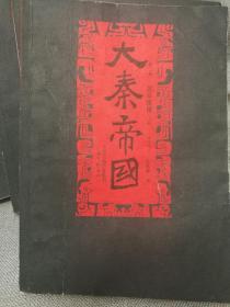 大秦帝国5册书 金戈铁马上下卷  黑色裂变下卷  阳谋春秋上卷  国命纵横上卷