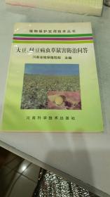 植物保护实用技术丛书  大豆、绿豆病虫草鼠害防治问答