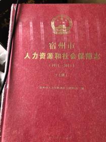 宿州市人力资源和社会保障志(1951-2015)