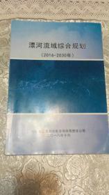 漂河流域综合计划(2016-2030)