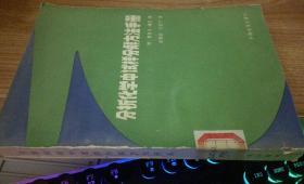 分析化学中试样分解方法手册 作者 : [德]鲁道夫.博克 著 出版社 : 中国标准出版社 出版时间 : 1987 装帧 :