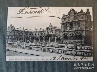 清末1906年北京六國飯店實寄德國明信片一張
