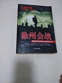 原国民党将领抗日战争亲历记·正面战场:徐州会战
