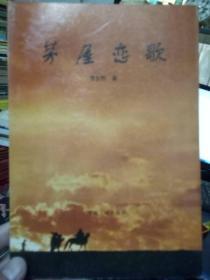 茅屋戀歌(一版一印 僅發行1000冊 非館藏)作者簽名