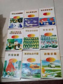 未来军事家丛书23本合售