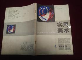 《实用美术》1979.1创刊号