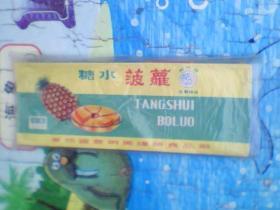 老商标;糖水菠萝 (广西国营垌美罐头食品厂)