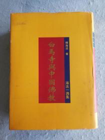 白马寺与中国佛教:海法一滴集