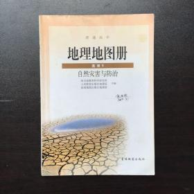 普通高中. 地理地图册 .选修5 自然灾害与防治