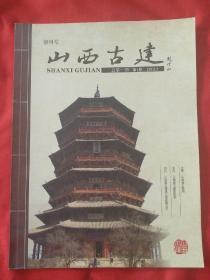 山西古建 创刊号 2013 3 总第一期 第1期