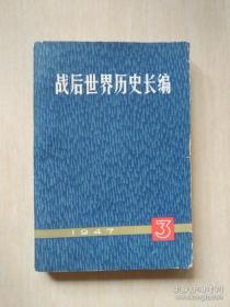战后世界历史长编1947第一编第三分册