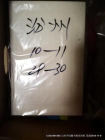 汾州府志 清乾隆版第10--11卷  不全 品如图