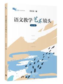 语文教学艺术镜头(初中卷)