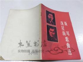 聂耳,冼星海歌曲选 人民音乐出版社 1978年3月 32开平装