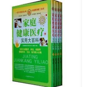 正版家庭健康医疗实用大百科     正版家庭健康医疗实用大百科    90226H