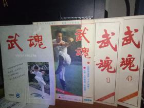 武魂1988.1984.1987年(4本合售)