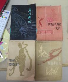 唐代舞蹈丶常用舞蹈动作选丶中国古代舞蹈史话丶中国古代舞蹈家的故事(舞蹈知识从书4本合售)
