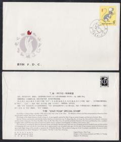 T.90《甲子年》特种邮票首日封