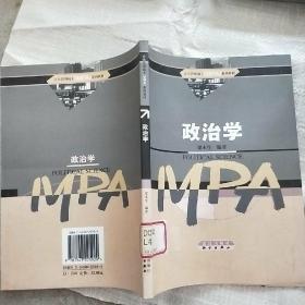 公共管理硕士(MPA)系列教材:政治学