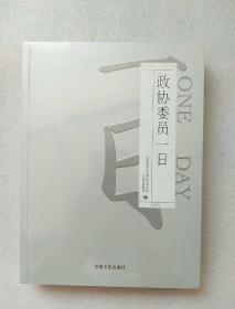 政协委员一日(第4辑)
