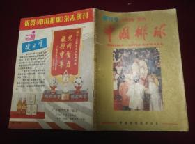 《中国排球》1985创刊号