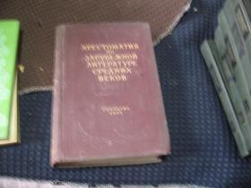 俄文原版 中世纪外国文学选集