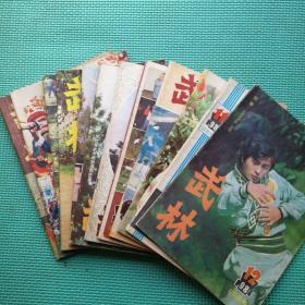 武林1984年第1-12期  合售12本