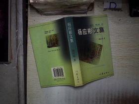杨应彬文集 。、