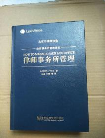 律师事务所管理(律师事务所管理译丛一库存书品好)