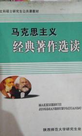 马克思主义经典著作选读
