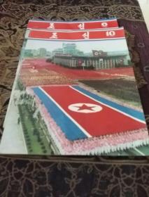 朝鲜画报1983年(6和10)2本