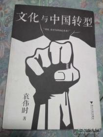 【正版】文化与中国转型