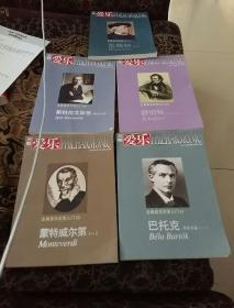 爱乐(2008年第3期,2013年9期和11期,2014年8期和9期)5册有一本书脊有磨损