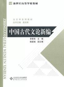 中国古代文论新编