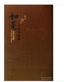 如是-尹柏南画册  9F25a