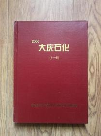 大庆石化2006年合订本(1-6全)双月刊
