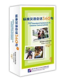 标准汉语会话360句配套教学情景视频