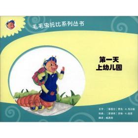 毛毛虫托比系列丛书:第一天上幼儿园