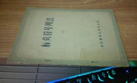 标点符号用法 作者 : 通俗读物出版社 出版社 : 通俗读物出版社 版次 : 1 印刷时间 : 1956 出版时间 : 1956 印次 : 1 装帧 :