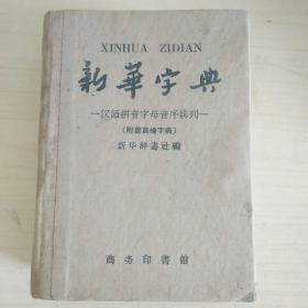 新华字典:汉语拼音字母音序排列(附部首检字表)(精装)馆藏